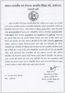Announcement of Gujarat Secondary and Higher Secondary Education Board-suratheadlines