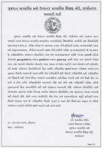 Gujarat Secondary and Higher Secondary Education Board's Announcement-suratheadlines
