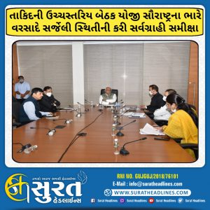 Bhupendra Patel Did A Great Job As Soon As He Took The Charge As The CM-suratheadlines