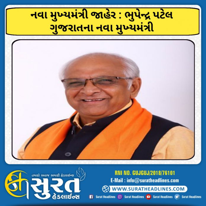 Gujarat-Bhupendra Patel Is The New Chief Minister of State-suratheadlines