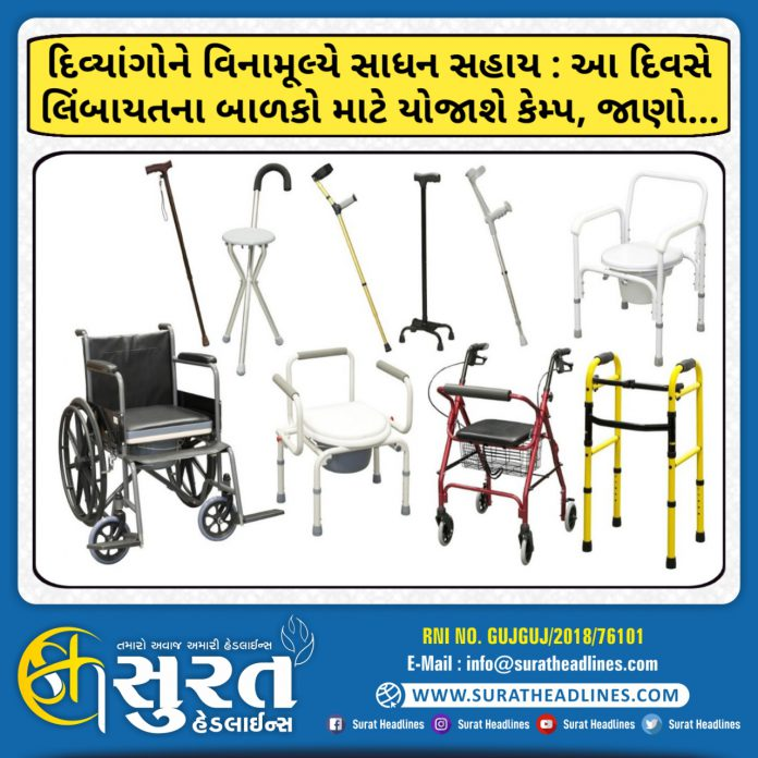 Camp For Free Equipment Assistance to The Disabled at Limbayat in Surat-suratheadlines