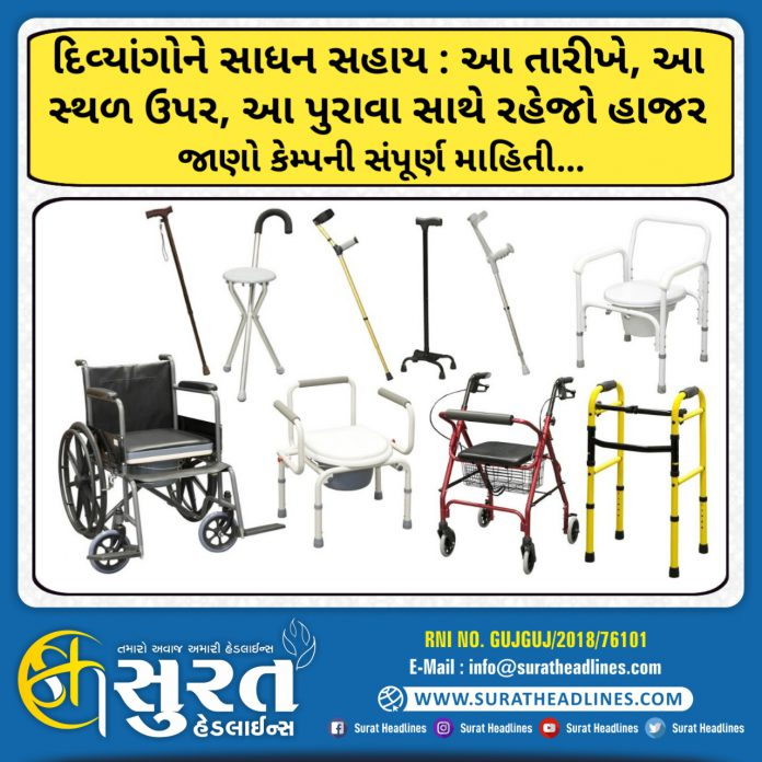 Equipment Assistance to The Disabled Students of Surat-suratheadlines