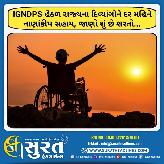 Financial Assistance to The Disabled of Gujarat Under IGNDPS-suratheadlines