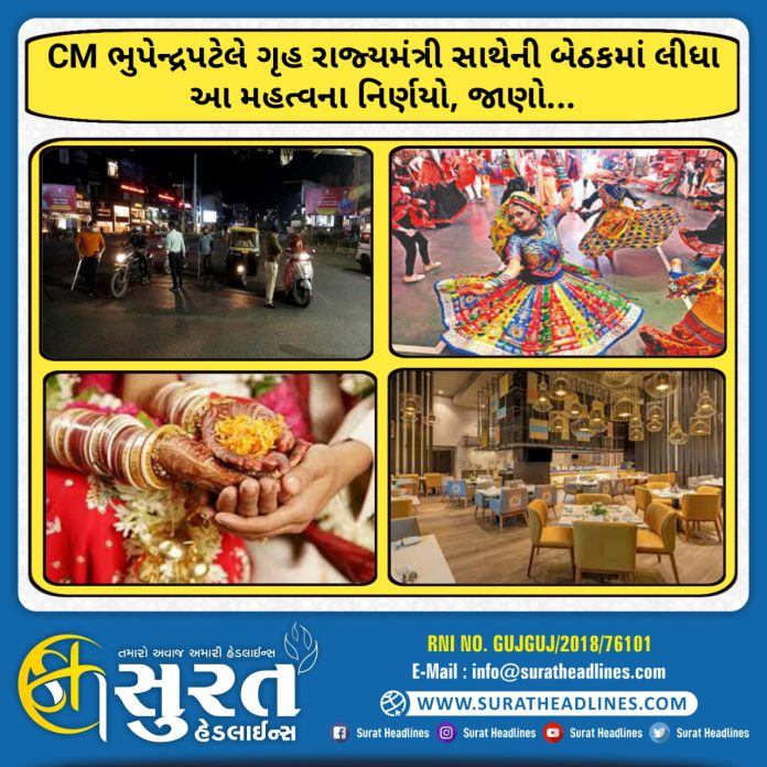 Gujarat-Important Decisions Taken in Meeting of CM and MOS Home-suratheadlines