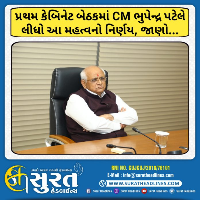 Important Decision of CM Bhupendra Patel in The First Cabinet Meeting-suratheadlines