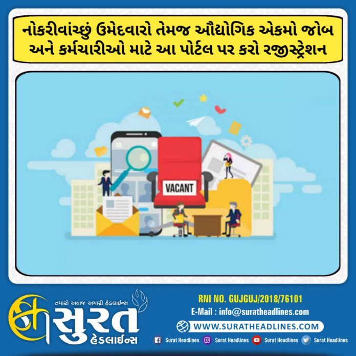 Industrial Units as well as Job Seekers Can Register on This Portal-suratheadlines