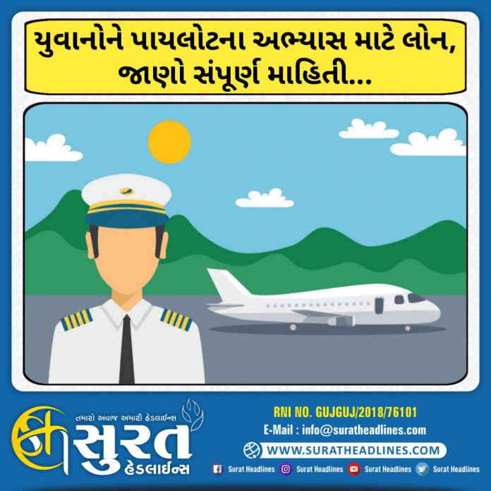 Gujarat-Loan For Pilot Training to Youth of State-suratheadlines